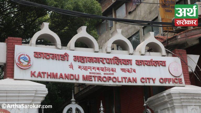 नेपाल सेयर मार्केटसहितका २३ ठूला करदाताले तिरेनन् कर, अबको ३ दिनभित्र तिर्न महानगरपालिकाको उर्दी (भिडियो रिपोर्ट)