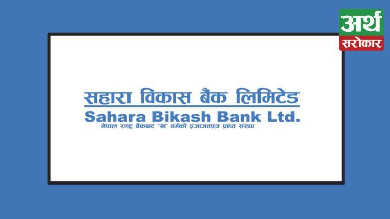 सहारा विकास बैंक लिमिटेडले घोषणा गर्यो ३ आर्थिक वर्षको लाभांश, बोनस कति ? (विवरणसहित)