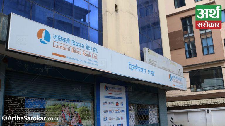लुम्बिनी विकास बैंक लिमिटेडको ३ लाख ५० हजार कित्ता सेयर बिक्रीमा आउने, संस्थापक सेयरधनीले मात्र आवेदन दिन पाउने !