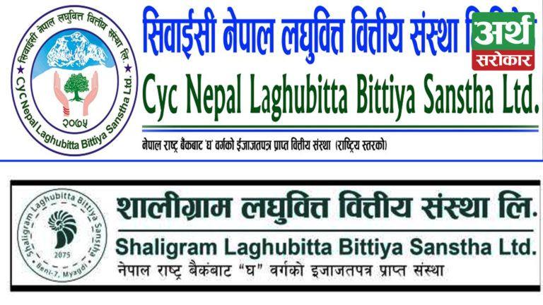 सीवाइसी नेपाल लघुवित्त र शालिग्राम लघुवित्तको एकीकृत कारोबार मंगलबारबाट सुरु हुने, के नामबाट खुल्छ कारोबार ?