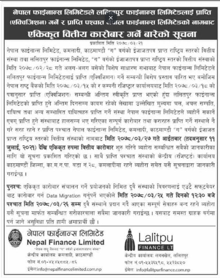 नेपाल फाइनान्स र ललितपुर फाइनान्सको पनि असार २७ गतेदेखि एकीकृत कारोबार सुरु हुँदै !
