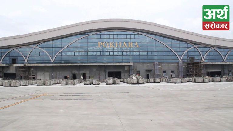पोखरा क्षेत्रीय अन्तर्राष्ट्रिय विमानस्थलको निर्माण कार्य अन्तिम चरणमा, कहिलेदेखि आउँछ संचालनमा ? (भिडियो रिपोर्ट)