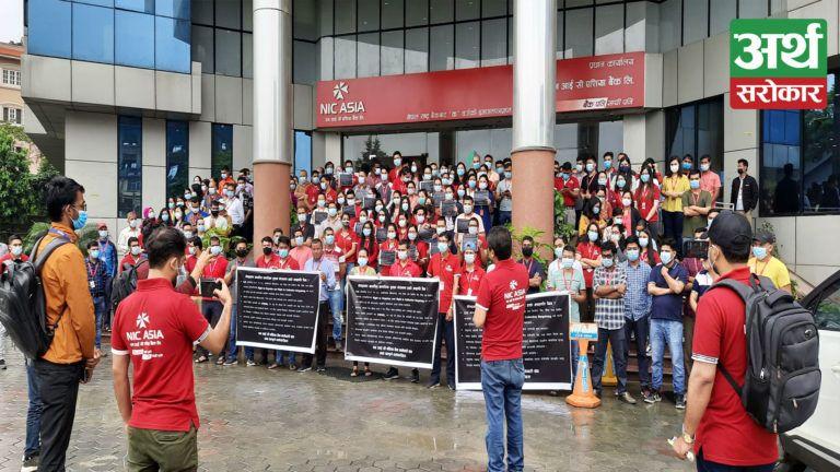 विभेदकारी सामाजिक सुरक्षा कोषविरुद्ध एनआईसी एशिया बैंक कर्मचारी संघ र देशभरका कर्मचारीहरु विरोधमा…(फोटो-कथा)