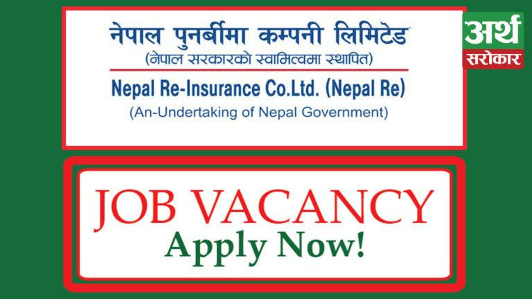 नेपाल पुनर्बीमा कम्पनीले विभिन्न पदका लागि माग्यो कर्मचारी, यस्तो छ आवश्यक योग्यता र अनुभव (भ्याकेन्सी नोटिससहित)