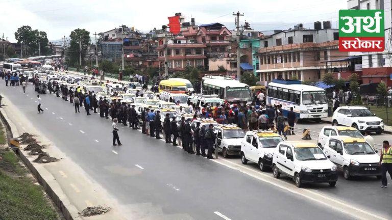 सार्वजनिक यातायात र ट्याक्सीहरु सडकमा तेर्स्याएर यातायात महासंघ प्रदर्शनमा उत्रियो, दियो यस्तो चेतावनी (भिडियो रिपोर्ट)