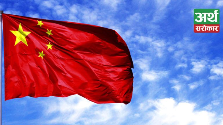 चीन विश्वमा सबैभन्दा ठूलो अर्थतन्त्र भएको मुलुकको सूचीमा