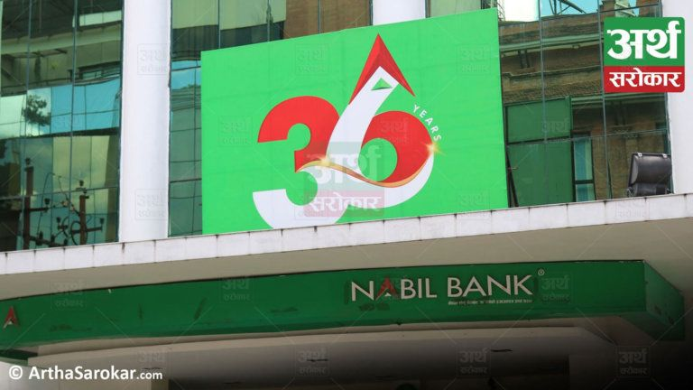 नबिल बैंक लिमिटेडको ३ अर्ब रुपैयाँ बराबरको ३० लाख इकाई ऋणपत्र बिक्री खुला, कहिलेसम्म पाईन्छ भर्न ? (विवरणसहित)