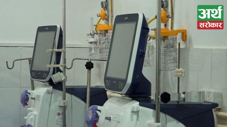 आइतबारदेखि छाउनीस्थित वीरेन्द्र अस्पतालमा मृगौला रोगीका लागि निः शुल्क हेमोडायलाइसिस सेवा सुरु (भिडियो रिपोर्ट)
