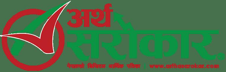 Artha Sarokar :: Nepal's No.1 Economic News portal.