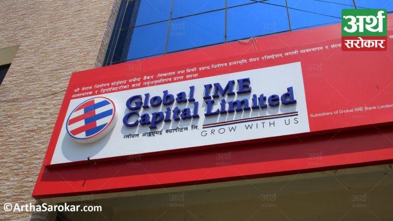 ग्लोबल आइएमई क्यापिटलको कार्यालय शनिबार पनि खुल्ने, यस्तो छ कारण