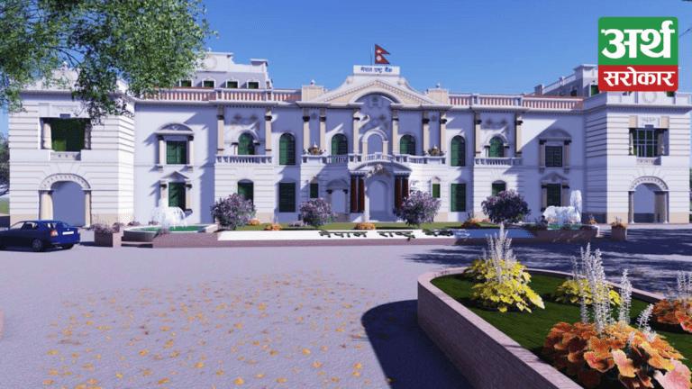 साउनको पहिलो साता मौद्रिक नीति सार्वजनिक गर्ने तयारीमा राष्ट्र बैंक