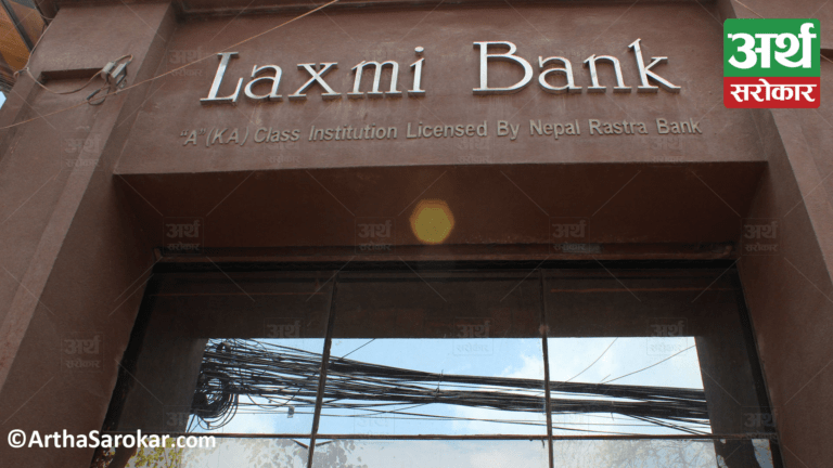 ८.५% ब्याजदरमा लक्ष्मी बैंकको २ अर्ब रुपैयाँ बराबरको २० लाख कित्ता ऋणपत्र बिक्री खुला, कहिलेसम्म पाईन्छ भर्न ?