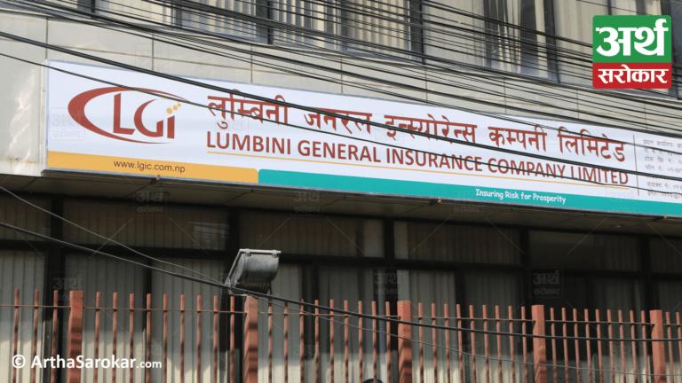 लुम्बिनी जनरल इन्स्योरेन्स कम्पनी लिमिटेडको १ लाख १६ हजार ४६४ कित्ता संस्थापक सेयर लिलामीमा, कति छ भाउ ?