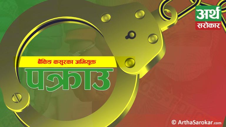 नेपाल इन्भेष्टमेन्ट बैंक र एनसीसी बैंकको 'ब्ल्यांक' चेक दिने प्रतिवादी पक्राउ, २० दिन कैद र ४८ लाख रुपैयाँ जरिवाना
