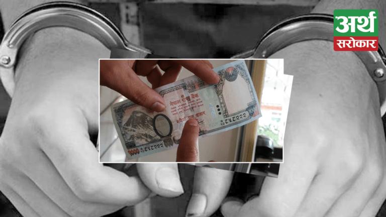 सुनचाँदी पसलबाट ८० हजार रुपैयाँ नक्कली नोट बरामद
