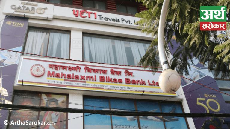 नेप्सेमा महालक्ष्मी विकास बैंकको २७ लाख ३ हजार ४१३.९६ कित्ता बोनस सेयर सूचिकृत