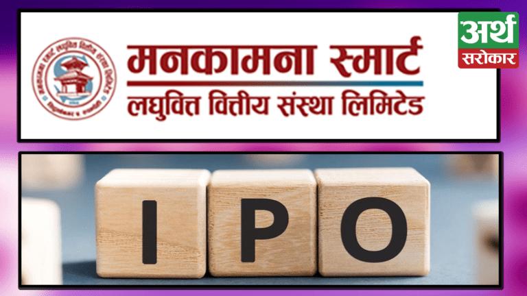 मनकामना स्मार्ट लघुवित्त वित्तीय संस्थाको आइपीओ बाँडफाँड ! २ जना भाग्यमानीले पाए ११ कित्ता सेयर !