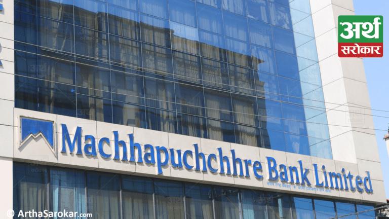 माछापुच्छ्रे बैंकको ३ अर्ब रुपैयाँ बराबरको ३० लाख कित्ता ऋणपत्र बिक्री खुला, कति पाईन्छ ब्याजदर ? (विवरणसहित)