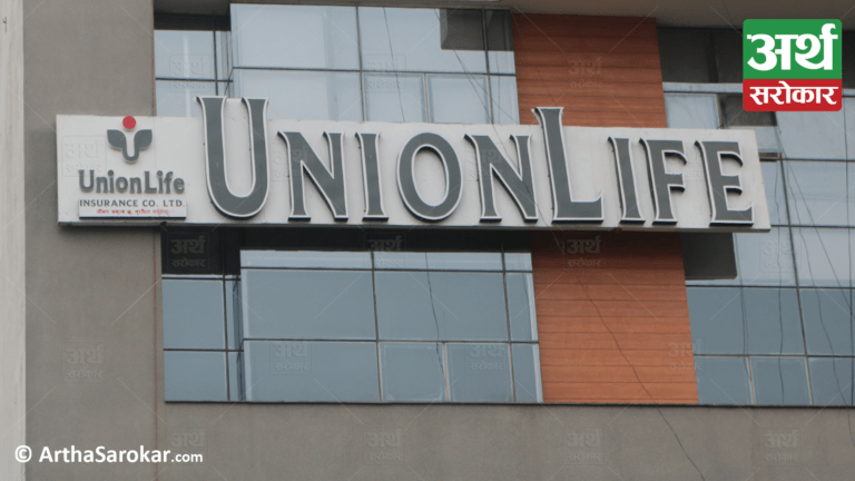 युनियन लाइफ इन्योरेन्सको आइपीओमा आवेदन दिने सोमबार अन्तिम दिन