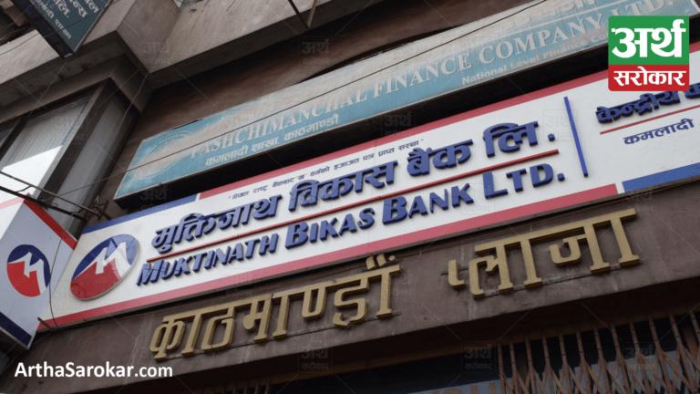 साउन ७ गतेदेखि मुक्तिनाथ विकास बैंकले १२ लाख ५० कित्ता ऋणपत्र जारी गर्ने, अधिकतम ५ लाख कित्तासम्म भर्न पाईने