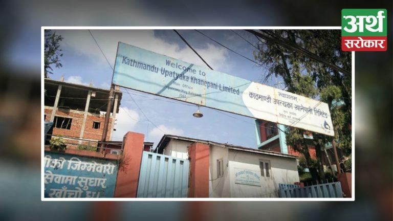 काठमाडौं उपत्यका खानेपानी लिमिटेडमा रोजगारीको अवसर, माग्यो विभिन्न पदका लागि ८८ जना कर्मचारी (भ्याकेन्सीसहित)