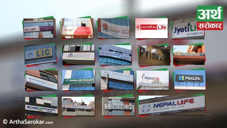 जेठ मसान्तसम्मको रिपोर्ट : बीमाशुल्क आर्जन गर्ने मामलामा कुन जीवन बीमा कम्पनी कति अब्बल ? (विस्तृत विवरणसहित)