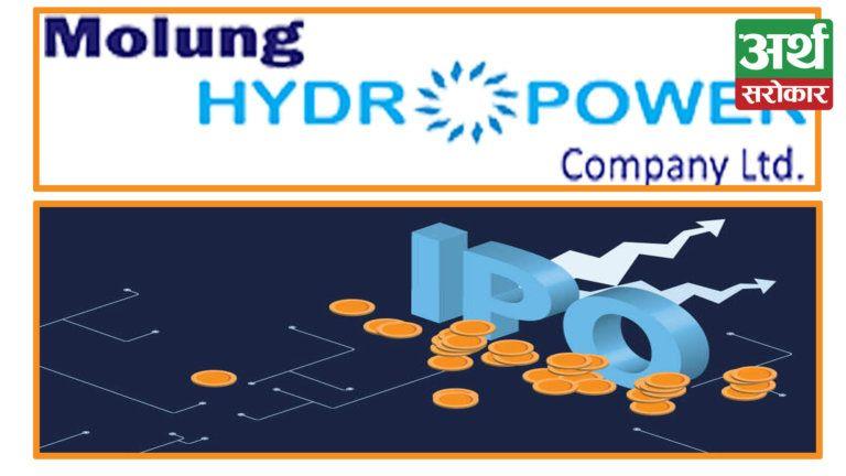 मोलुङ्ग हाइड्रोपावर कम्पनी लिमिटेडले ३५ लाख ३१ हजार कित्ता आइपीओ निष्कासन गर्ने, अनुमतिका लागि पुग्यो धितोपत्र बोर्ड