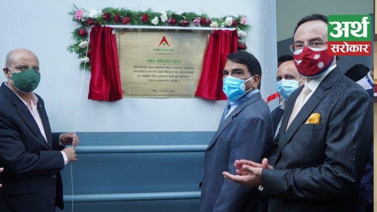 नबिल बैंकद्धारा ३७औं वार्षिकोत्सवको अवसरमा वीर अस्पताललाई अक्सिजन प्लान्ट हस्तान्तरण