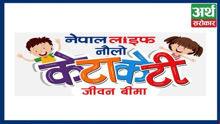 नेपाल लाइफको 'नौलो केटाकेटी जीवन बीमा योजना' सार्वजनिक, सेवा तथा सुविधा परिष्कृत गर्दै लैजाने प्रतिबद्धता