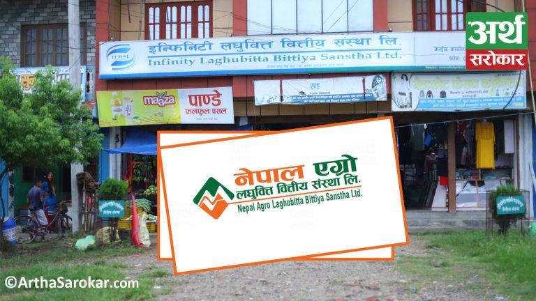 इन्फिनिटी लघुवित्त वित्तीय संस्था र नेपाल एग्रो लघुवित्त वित्तीय संस्थाको एकीकृत कारोबार भदौ ४ गतेबाट सुरु हुने