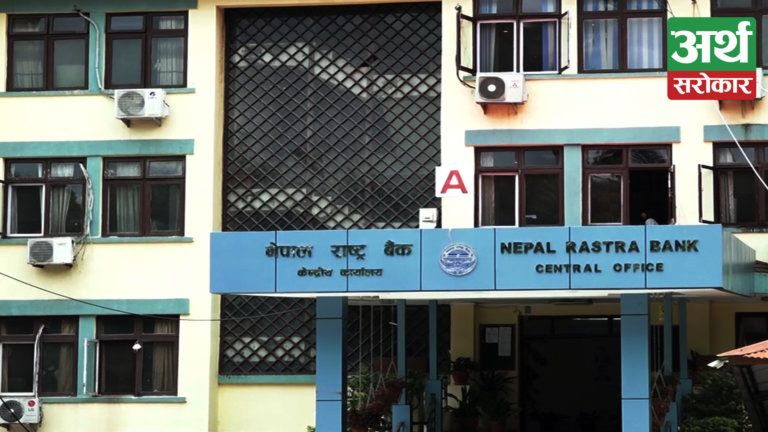 'बजार महँगी २.५५ प्रतिशतले घट्यो' : नेपाल राष्ट्र बैंक