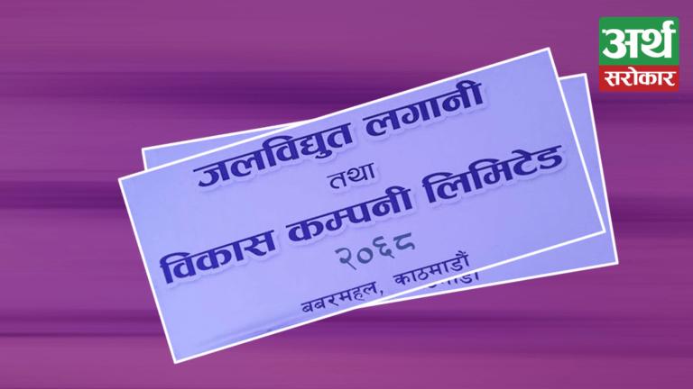 हाइड्रोइलेक्ट्रिसिटी इन्भेष्टमेन्टले माग्यो विभिन्न १० पदका लागि कर्मचारी (भ्याकेन्सी नोटिससहित)