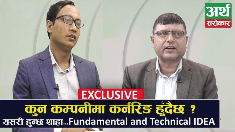 सेयर शिक्षा : सेयर 'कर्नरिङ्ग' भएको यसरी थाहा पाइन्छ, Sandip Kumar Chaudhary र Keshab Koirala को टिप्स (भिडियो)