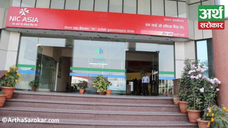 एनआईसी एशिया बैंकले बिहीबारदेखि ल्यायो १ हजार ८०० कित्ता संस्थापक सेयर बिक्रीमा