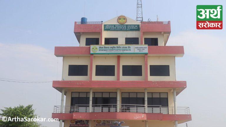 जिवन विकास लघुवित्तमा संचालकहरुको मनपरी : नियामक नेपाल राष्ट्र बैंकको नीति विपरित काम गरेपछि कारवाहीमा