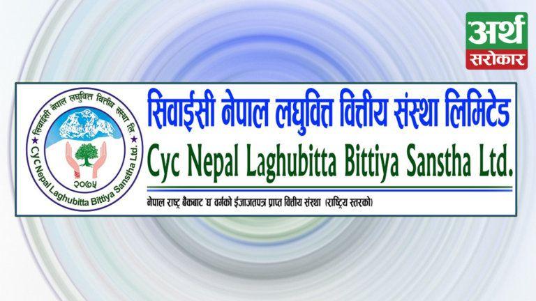 सिवाईसी नेपाल लघुवित्तले माग्यो विभिन्न पदका लागि १३६ जना कर्मचारी, एसएलसी पासलाई पनि अवसर (भ्याकेन्सी नोटिससहित)