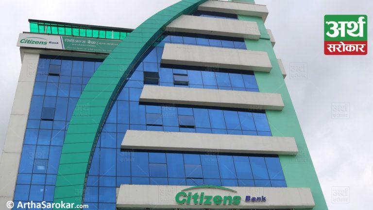 सिटिजन्स बैंकमा जागिरको सुवर्ण अवसर, माग्यो विभिन्न पदका लागि कर्मचारी (भ्याकेन्सी नोटिससहित)