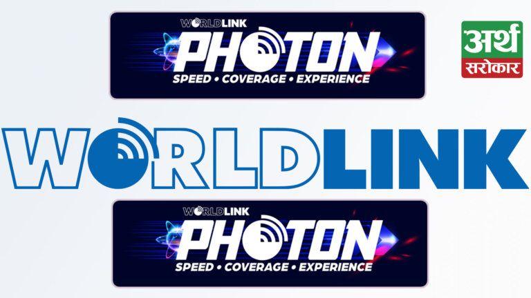 वर्ल्डलिंकले सुरू गर्यो ३०० एमबिपिएस क्षमता गतिको इन्टरनेट, घरभरि सबै तल्लामा समान गतिको इन्टरनेट उपलब्ध गराइने