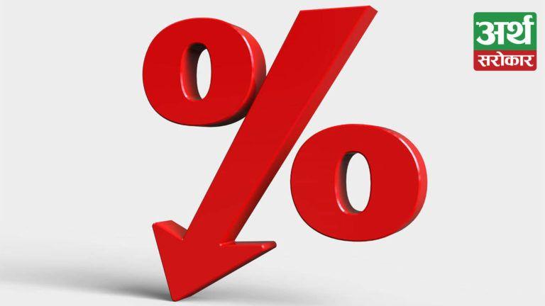 एकल अंकमा आयो निक्षेपको ब्याजदर : अब वाणिज्य बैंकमा ९.३६% र विकास बैंकमा ९.५०% ब्याज, फाइनान्समा कति ?
