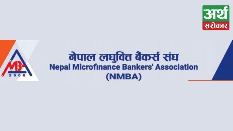 नेपाल लघुवित्त बैंकर्स संघमा सर्वसम्मत नयाँ नेतृत्व चयन, लक्ष्मी लघुवित्तका सीइओ प्रकाशराज शर्मा बने अध्यक्ष