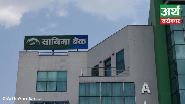 सानिमा बैंकले माग्यो ठुलो संख्यामा कर्मचारी, कार्तिक ४ गतेसम्म आवेदन दिन पाइने (भ्याकेन्सी नोटिससहित)
