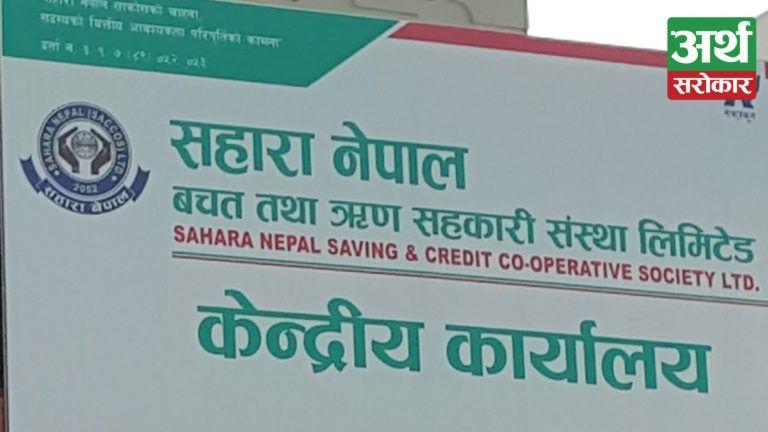 सहारा नेपाल बचत तथा ऋण सहकारी संस्थाद्वारा दशैँलाई लक्षित गरी सामाजिक सुरक्षा भत्ता वितरण