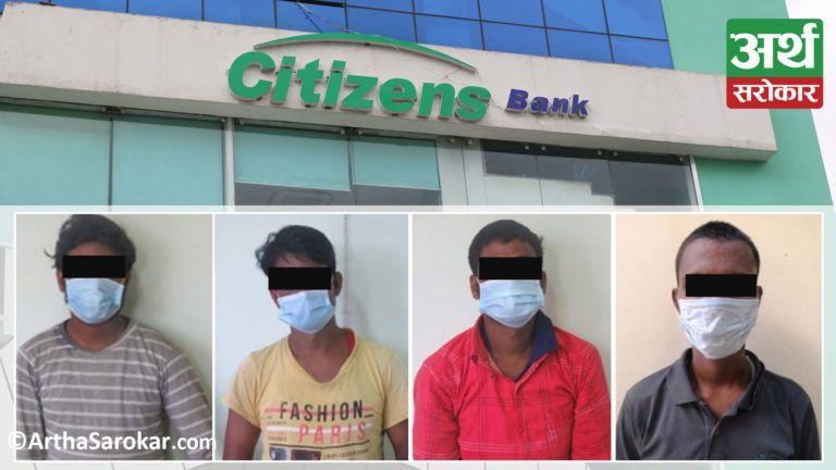 सिटिजन्स बैंक लुट प्रकरण : थप एक भारतीय नागरिक पेस्तोलसहित पक्राउ