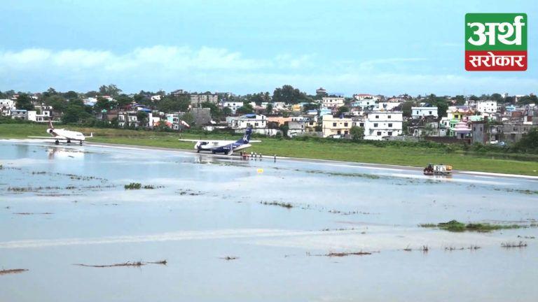 विराटनगर विमानस्थल जलमग्न, उडान प्रभावित हुँदा मर्कामा यात्रु (भिडियो रिपोर्ट)