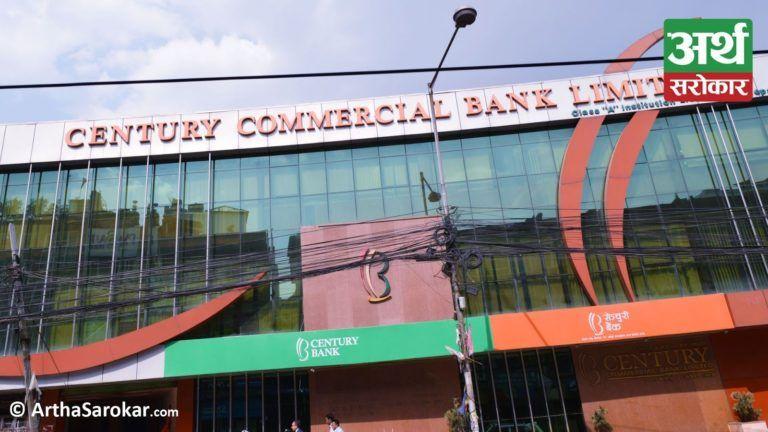 सेन्चुरी बैंकको संस्थापाक सेयर बिक्रीमा, संस्थापक सेयरधनीले ३५ दिन भित्र आवेदन दिनुपर्ने