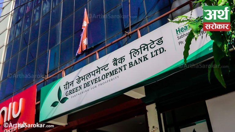 ग्रीन डेभलपमेन्ट बैंकको सेयर रजिष्ट्रारमा मुक्तिनाथ क्यापिटल नियुक्त