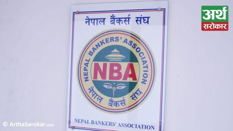 नेपाल बैंकर्स संघको वार्षिक साधारणसभा कात्तिक २३ गते हुने, को बन्ला नयाँ अध्यक्ष ?