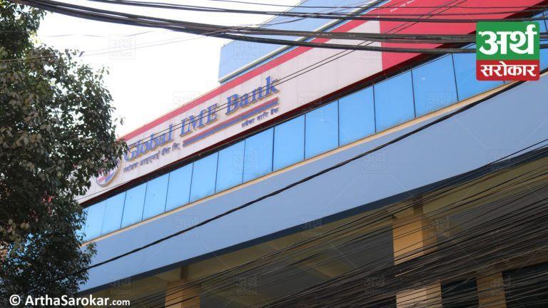 ग्लोबल आईएमई बैंकले आफ्ना सेयरधनीहरुलाई साढे १३ प्रतिशत लाभांश दिने, नगद र बोनस कति ? (विवरणसहित)