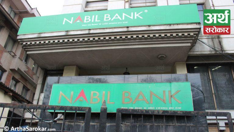 नबिल बैंकको नयाँ ब्याजदर सार्वजनिक, अधिकतम ९.२६% सम्म ब्याज दिने