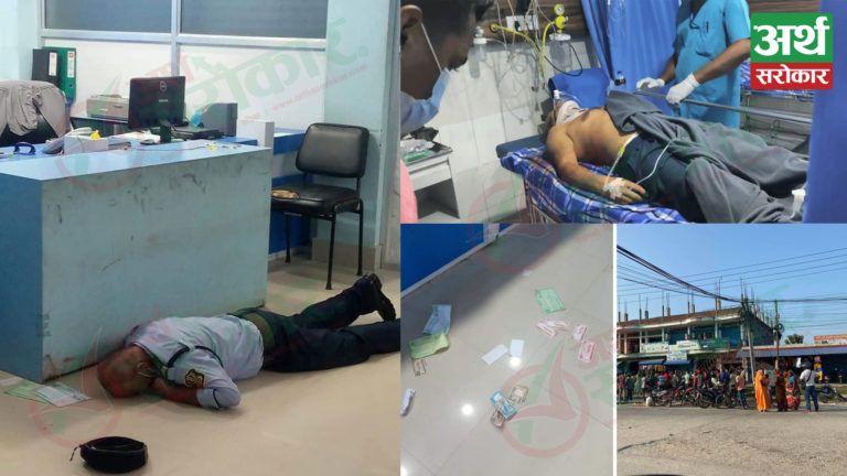 सिटिजन्स बैंक लुट प्रकरण :  …र त्यसपछि सिटिजन्स बैंकमा गोली चल्यो, 'गार्ड-दाई' भुँइमा ढले…!
